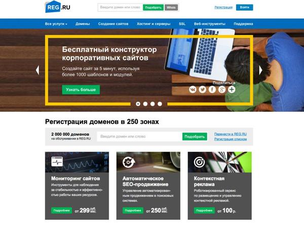 俄羅斯域名和網站服務商REG.RU新LOGO