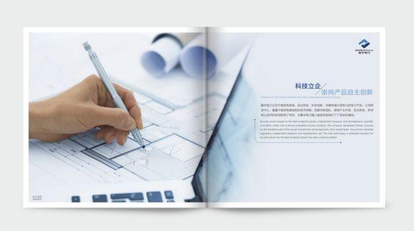 沈阳嘉华电力电器有限公司画册设计案例赏析