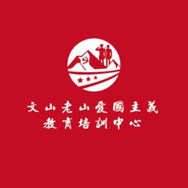文山老山宣传画册设计