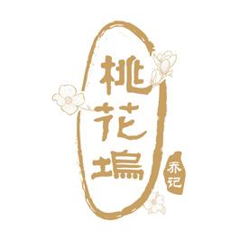 桃花塢餐飲LOGO設計