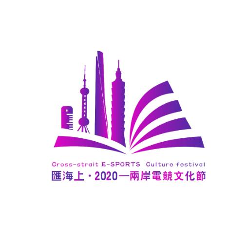 海峡两岸电竞文化节LOGO设计