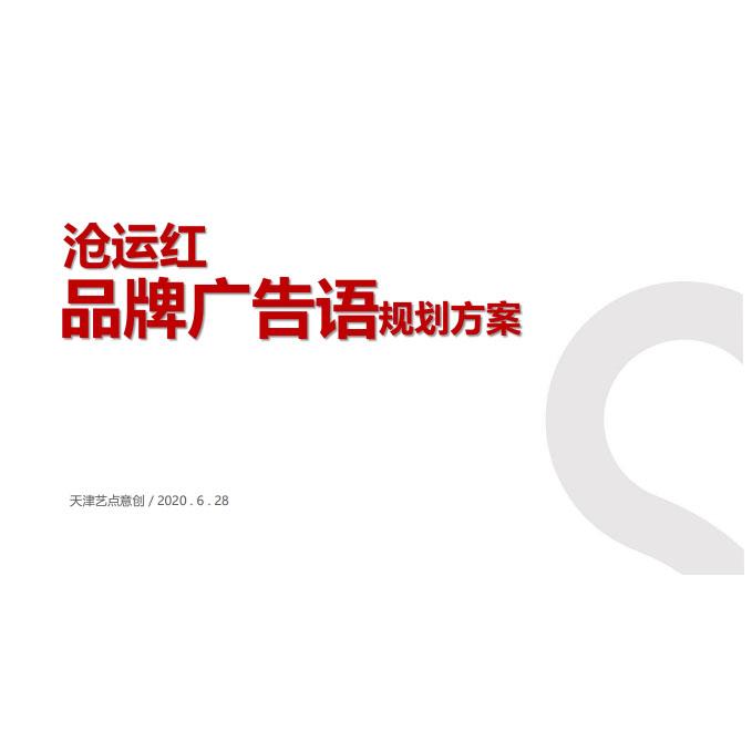 滄運紅桑葚酵素廣告語設計