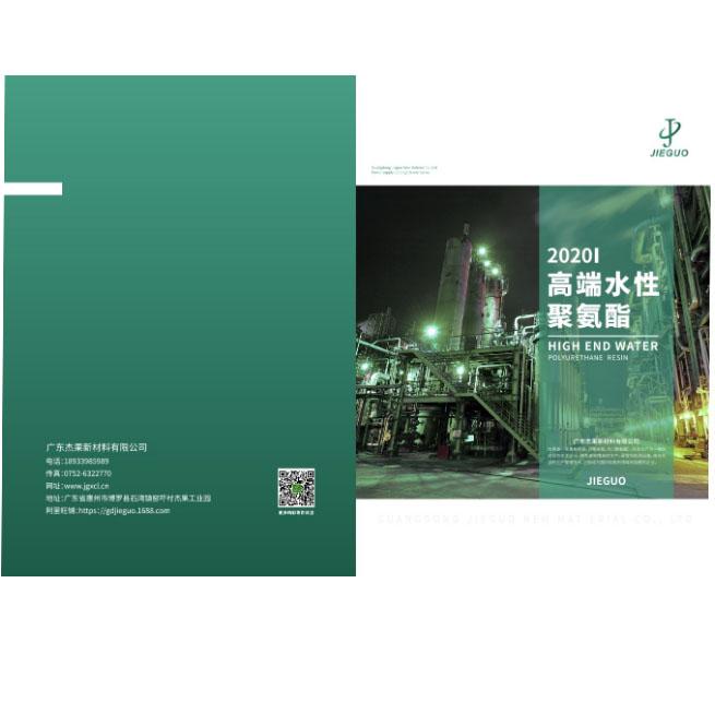 廣東杰果新材料公司畫冊設計