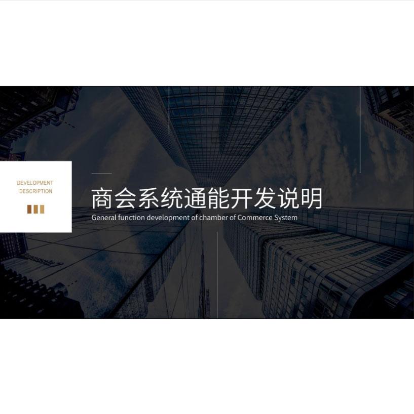 广州陈信科技公司PPT设计