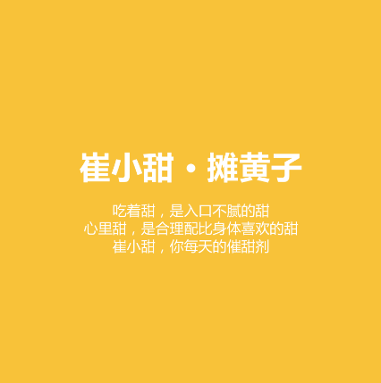 摊黄子餐饮品牌命名