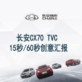 長安CX70 TVC朋友圈營銷方案