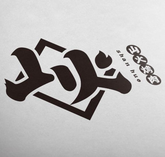 山火烤肉餐飲LOGO設計