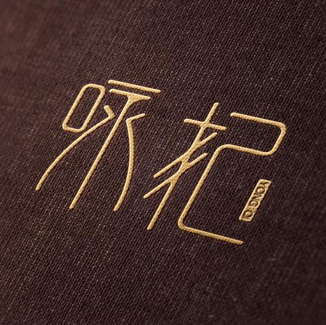咏杞农产品品牌VI设计