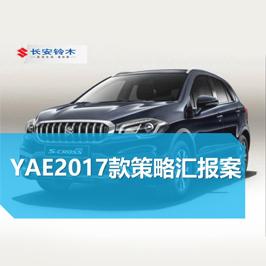 長安鈴木2017款新車品牌策劃