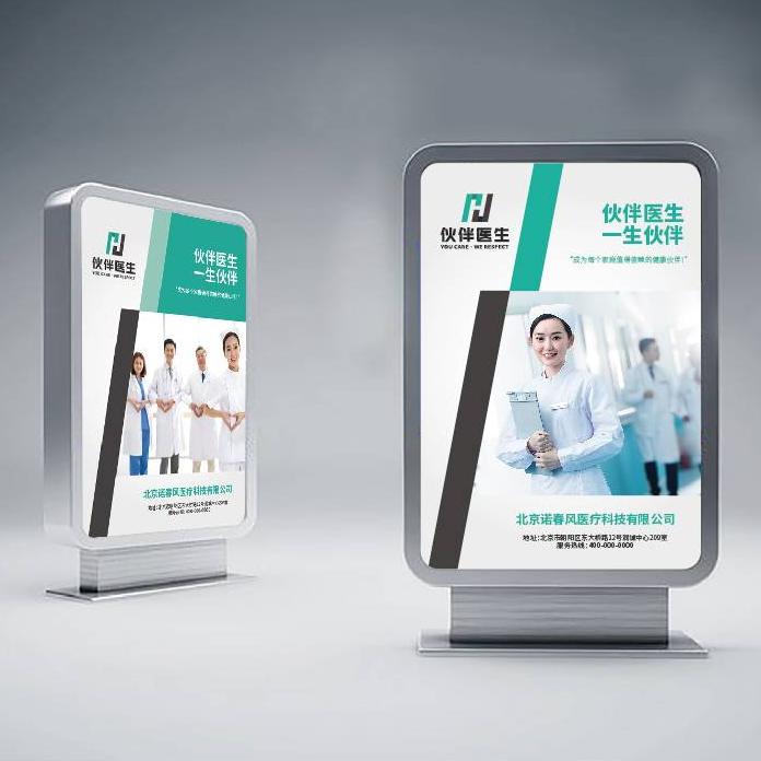 伙伴醫生醫療機構VI設計