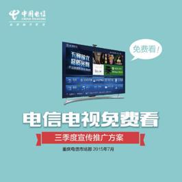 重慶電信Q3營銷推廣