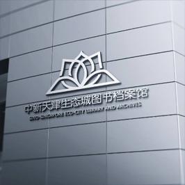 中新生態城圖書館LOGO設計