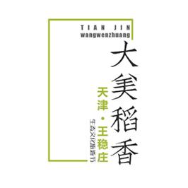 王穩莊生態文化旅游節策劃