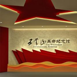 五云山革命紀念館空間設計