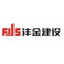 上海灃金建設公司LOGO設計