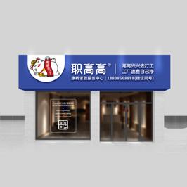 周口職高高人力資源公司門頭設計