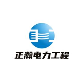 正瀚電力工程名片設計