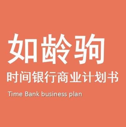 北京尚善企业规范ppt设计
