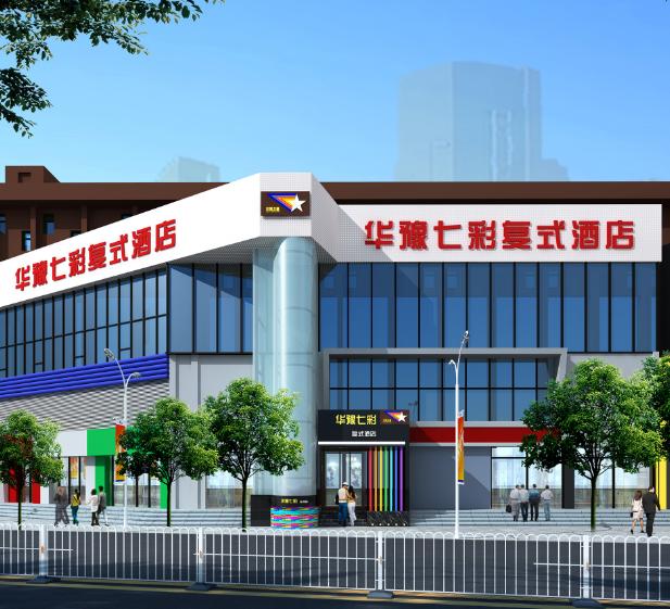 華豫七彩復式酒店空間設計