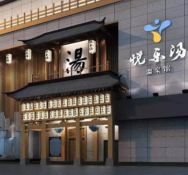 淮安悅樂湯溫泉館空間設計