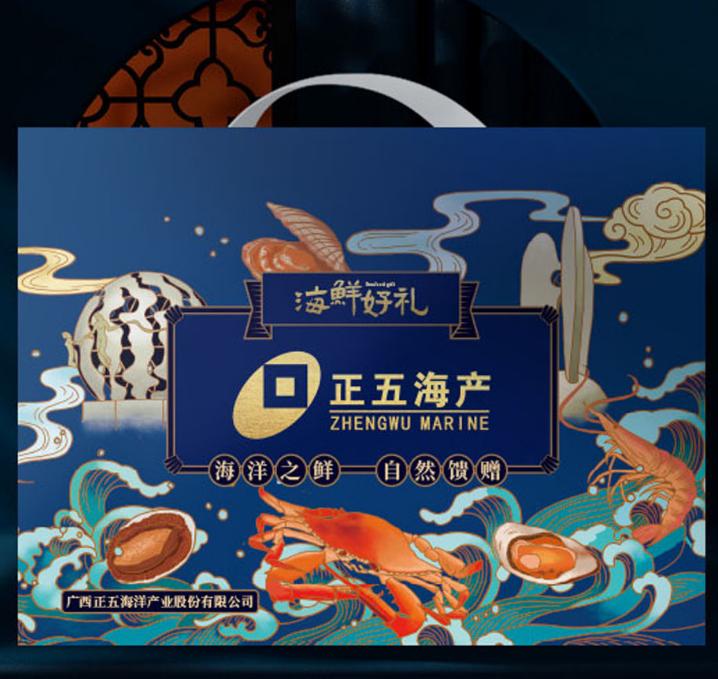 廣西正五海鮮禮盒包裝盒設計