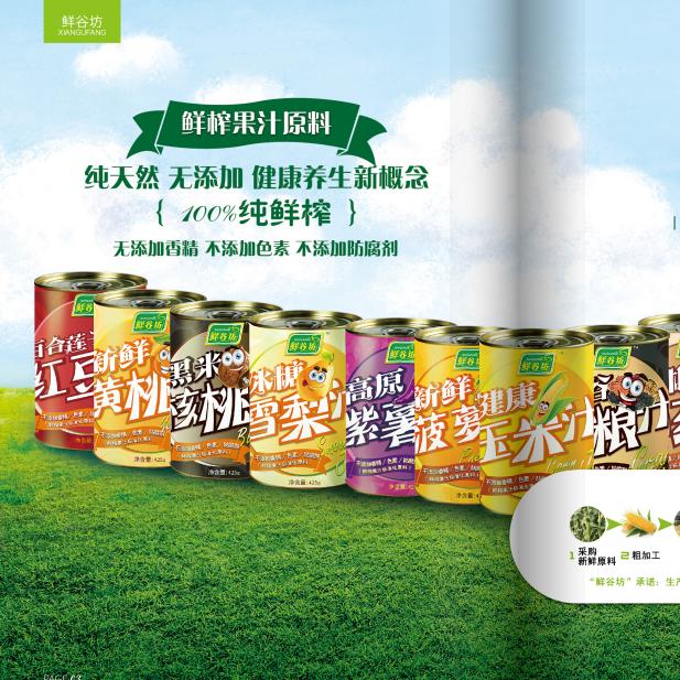 鲜谷坊谷饮品画册设计