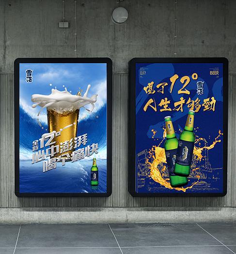 雪花啤酒海报设计