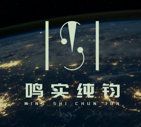 鸣实纯钧logo设计