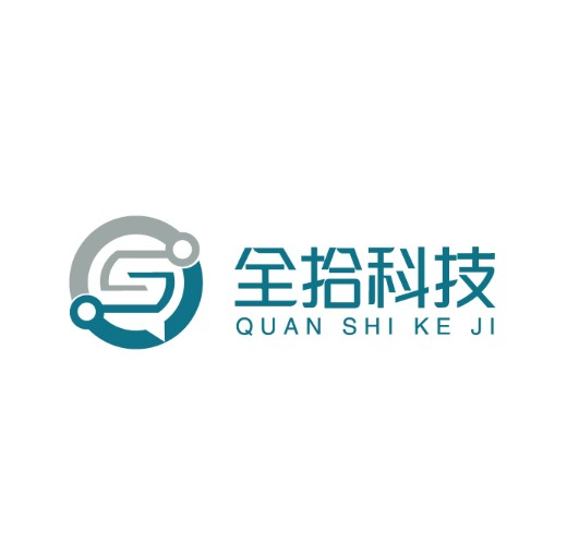全拾科技logo設計