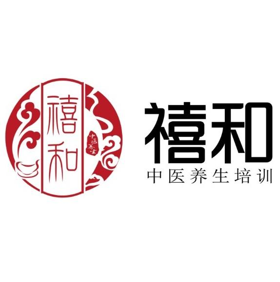 禧和中医养生培训logo设计