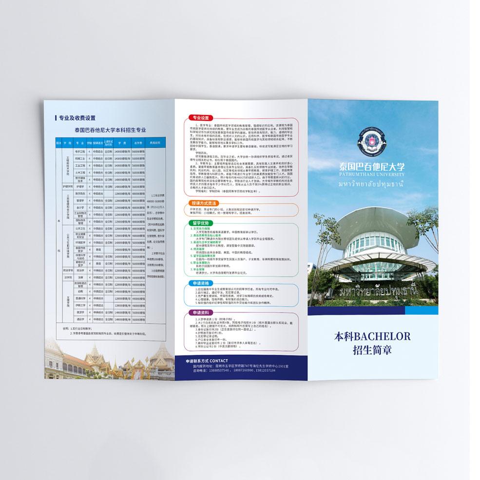 巴吞他尼大學招生折頁設計