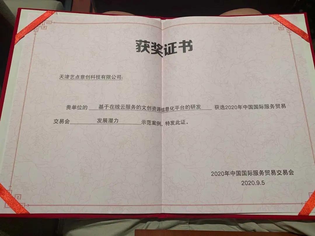 """藝點意創獲選""""2020年中國國際服務貿易交易會發展潛力示范案例"""""""