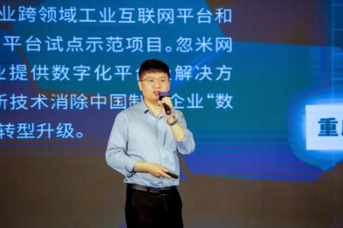 天津藝點意創旗下忽米網工業互聯網生態創新基地正式開園