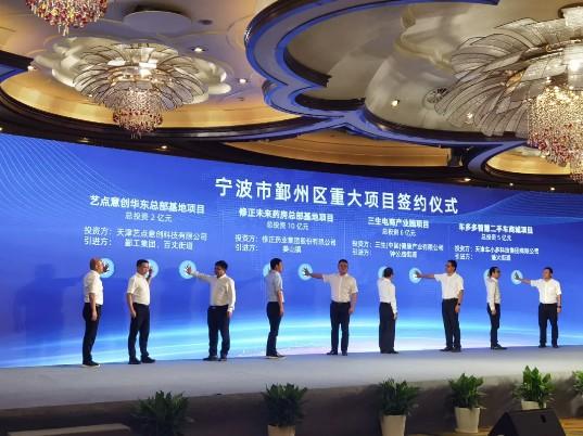 藝點意創華東總部正式落戶寧波