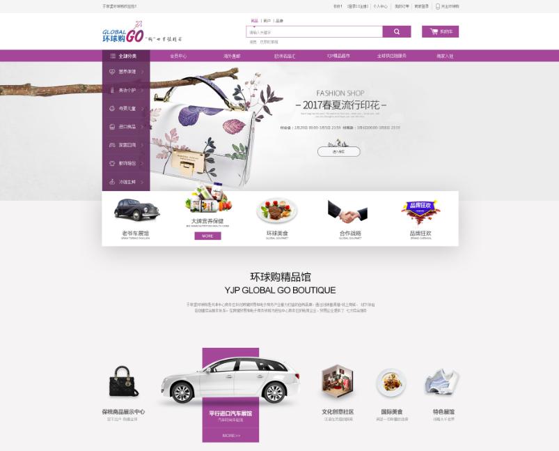 上海企業官網設計應該注意什么?