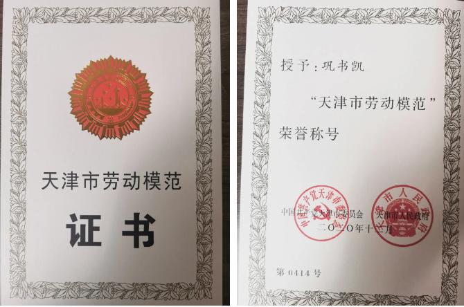 """艺点意创董事长巩书凯荣获2020年""""天津市劳动模范""""称号"""