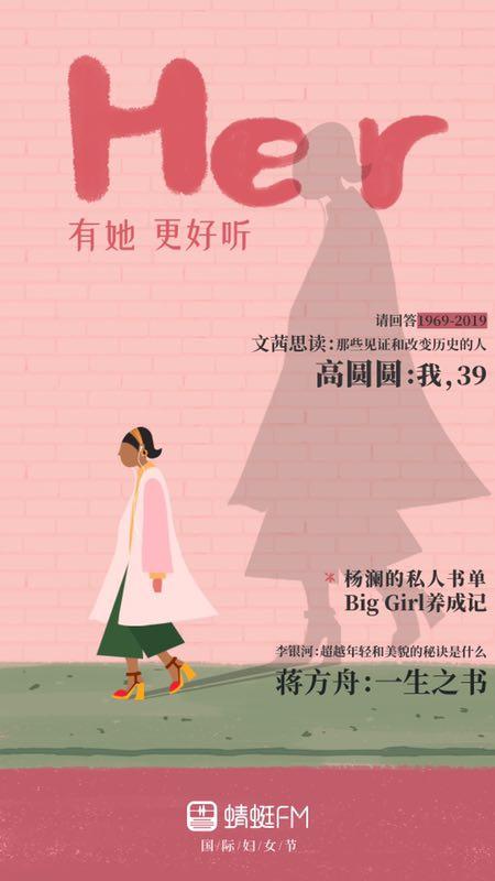 15張三八婦女節海報,女神節借勢宣傳海報欣賞