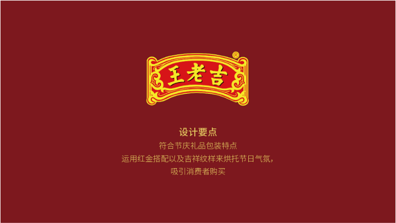 王老吉蟲草飲瓶貼設計