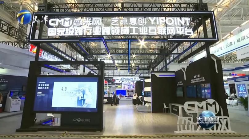 天津市委領導蒞臨藝點意創旗下忽米網世界智能大會聽取匯報