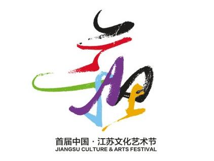 江苏文化艺术节logo设计理念