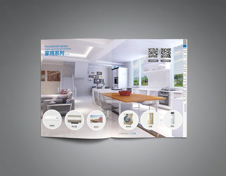 電器畫冊設計公司宣傳冊拍攝服務
