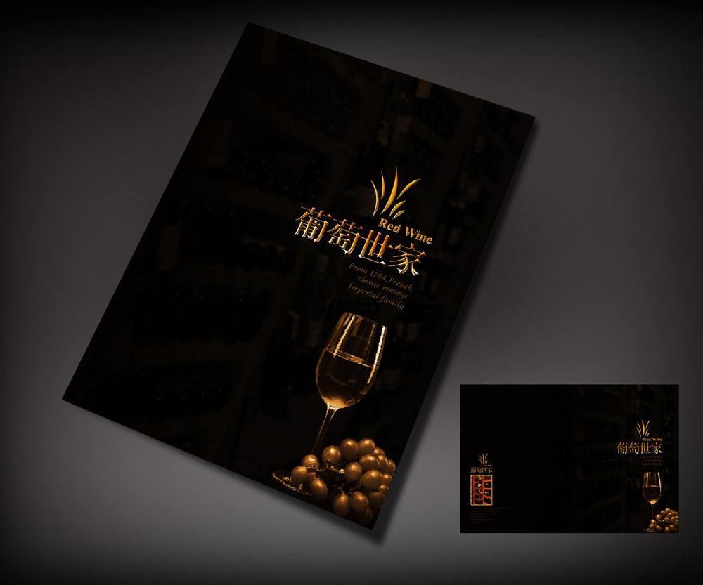 紅酒宣傳冊設計的重點應該體現在那些方面