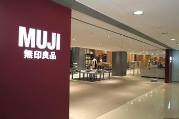 日本无印良品品牌空间设计赏析