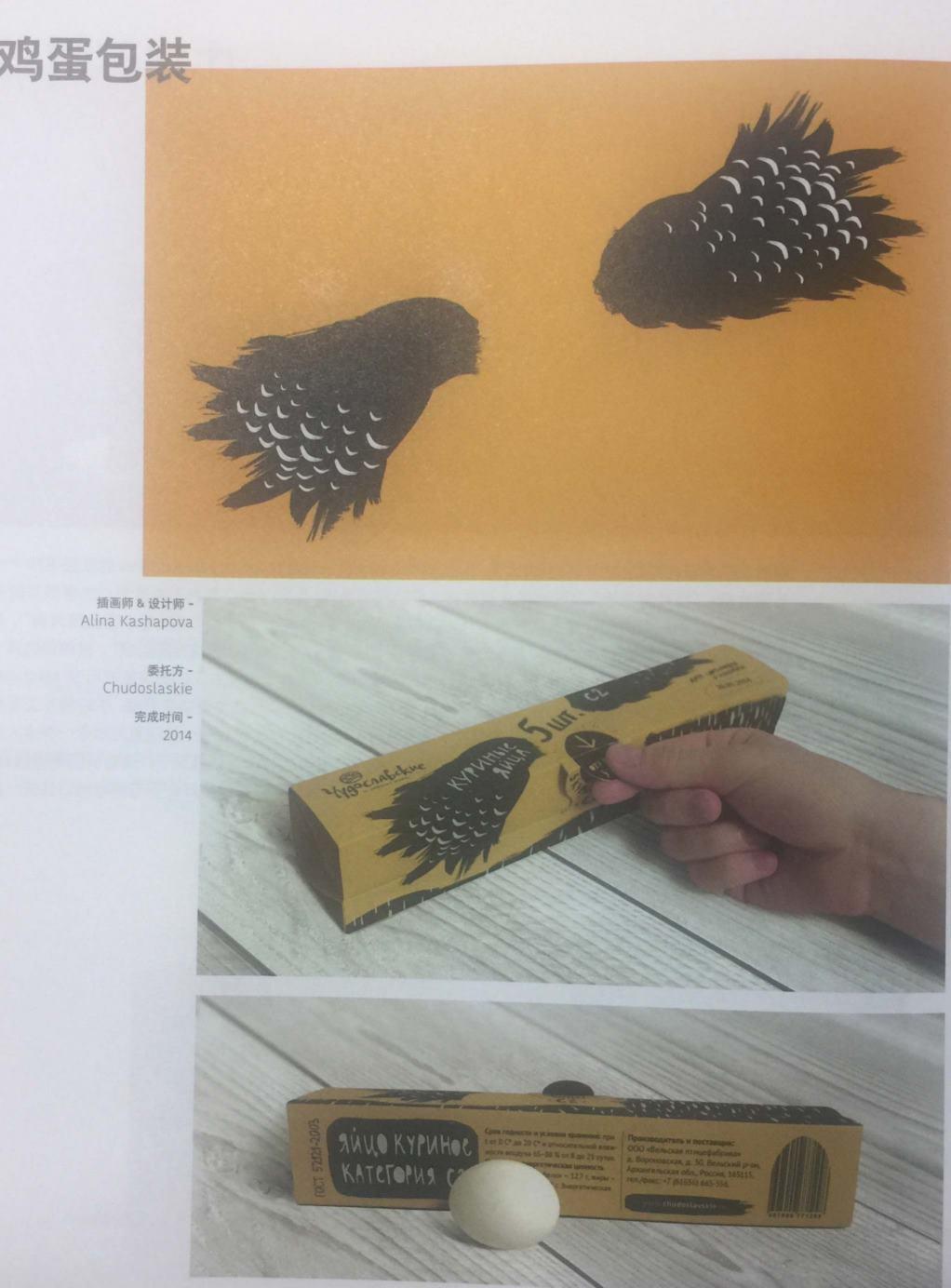 色彩鮮艷的農副產品雞蛋包裝設計