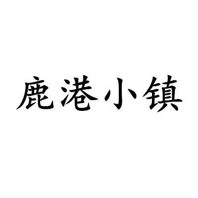 鹿港小镇鸡尾酒商标设计赏析