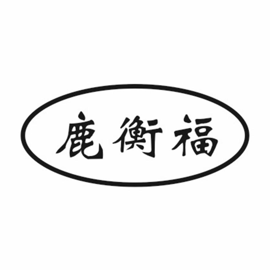 鹿衡福鸡尾酒商标设计赏析