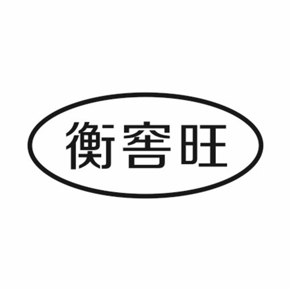 衡窖旺鸡尾酒商标设计赏析