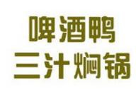 啤酒鴨燜鍋LOGO標志圖片含義