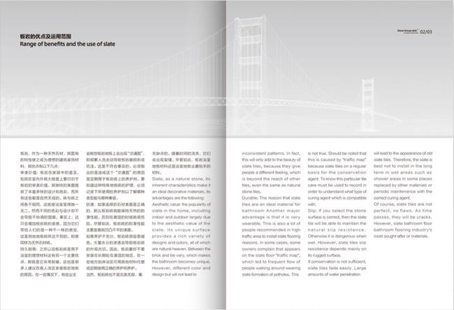 云南石群投资有限公司的画册设计案例赏析
