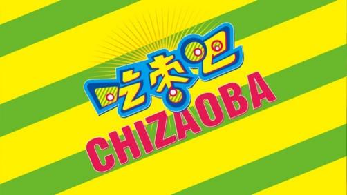 CHIZAOBA吃棗吧|一起吃棗吧包裝設計案例賞析